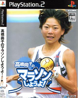 Naoko Takahashi Marathon