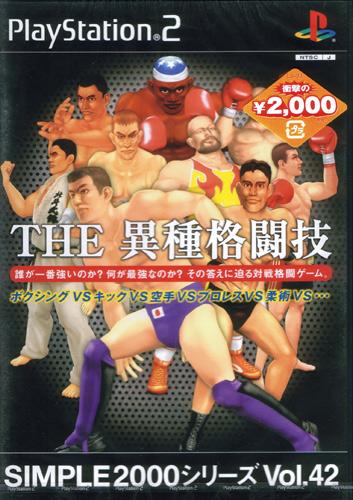 The Mixed Martial Arts