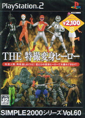 The Tokusatsu Henshin Hero
