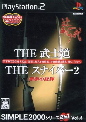 The Bushido The Sniper 2 (New)