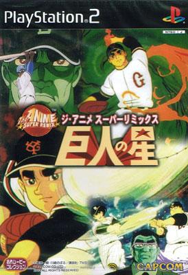 Kyojin No Hoshi (Star of the Giants) (New)