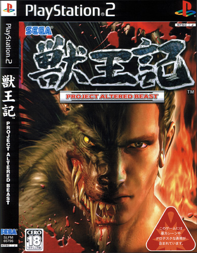 Project Altered Beast with Demo Disk