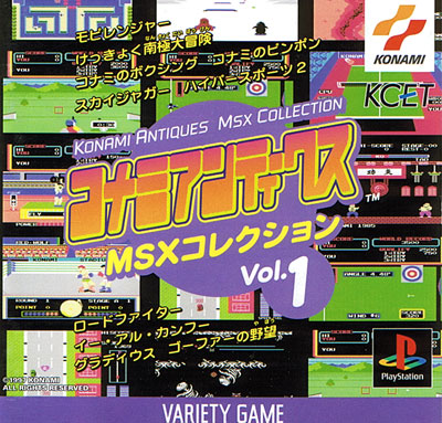 Konami Antiques MSX Collection Vol 1