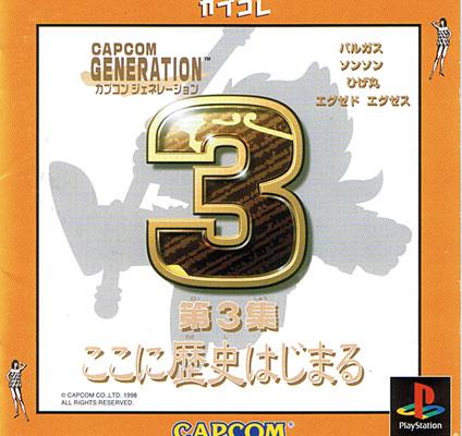 Capcom Generation 3 Capcom Collection