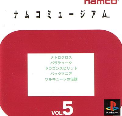 Namco Museum Vol 5