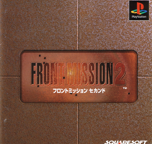 Front Mission 2nd