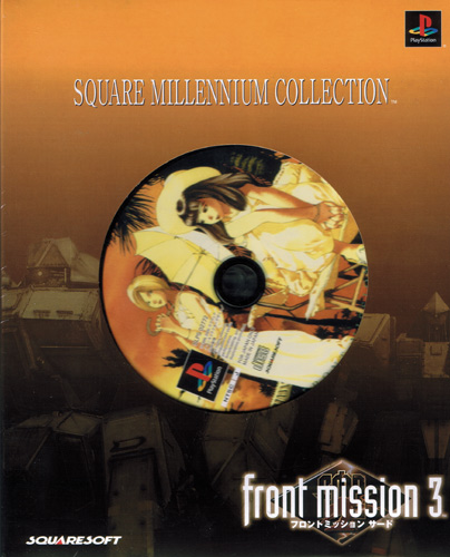 Square Millennium Collection Front Mission 3 (New)