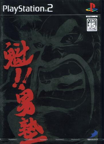 Sakigake Otoko Jyuku (New)