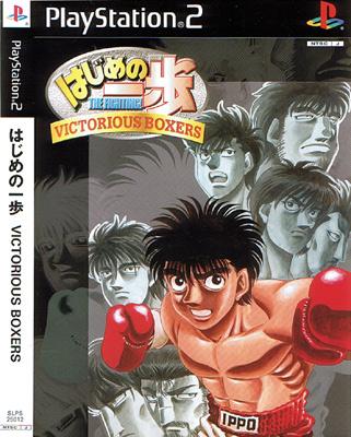Hajime no Ippo Victorious Boxers
