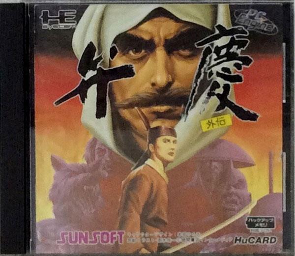 Benkei Gaiden (The Other Benkei Story)
