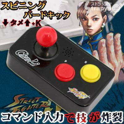 Street Fighter IV Sound Effects Mobile Strap Chun Li (New)