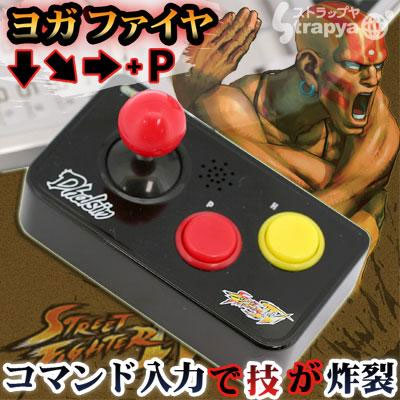 Street Fighter IV Sound Effects Mobile Strap Dhalsim (New)