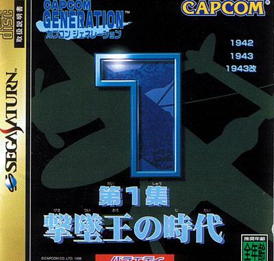 Capcom Generation 1 (New)