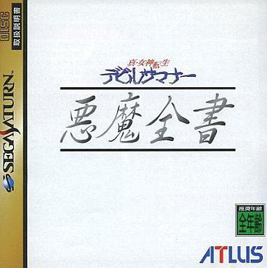 Shin Megami Tensei Devil Summoner Devil Dictionary