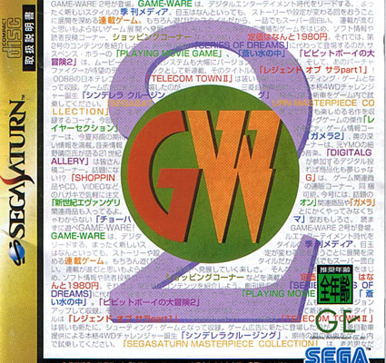 Game Ware 2