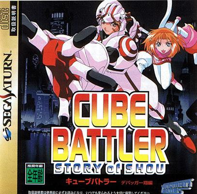 Cube Battler Story of Shou
