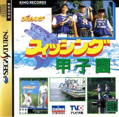Fishing Koshien (New)