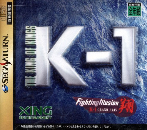 K1 Fighting Illusion (New)