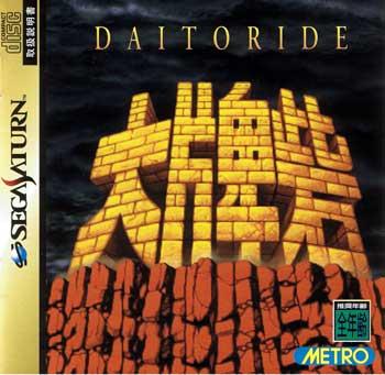 Daitoride (New)