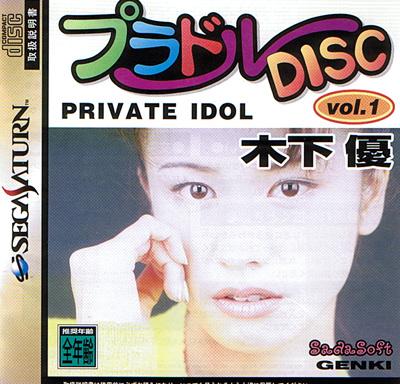 Private Idol Vol 1