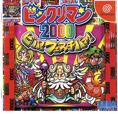 Bikkuriman 2000 (New)