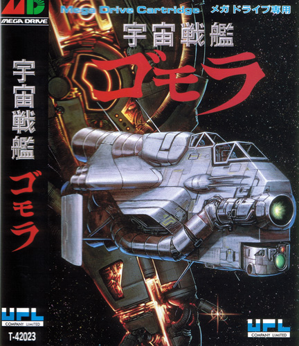 Space Battleship Gomora