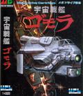 Space Battleship Gomora