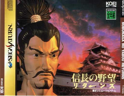 Nobunagas Ambition Returns