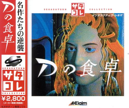D no Shokutaku (New) (Saturn Collection)