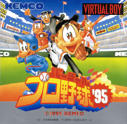Virtual Pro Baseball 95 (New)