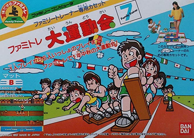 Family Trainer 7 Sports Day (New)
