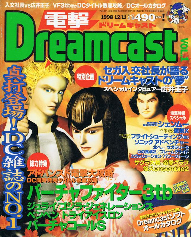 Dengeki Dreamcast Volume 1