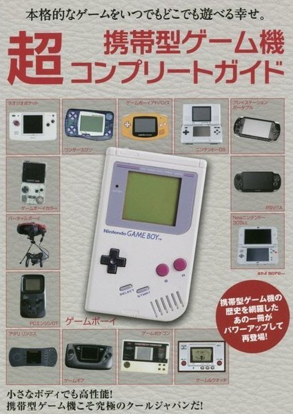 Handheld Gaming Super Complete Guide (New)