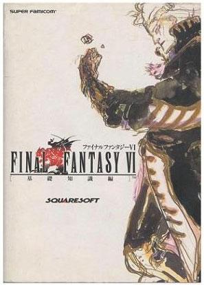 Final Fantasy VI Guide Book (New)