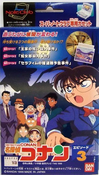 Detective Conan Episode 3 (New)