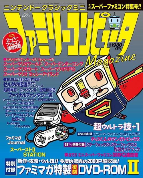 Nintendo Classic Mini Super Famicom Magazine (New)