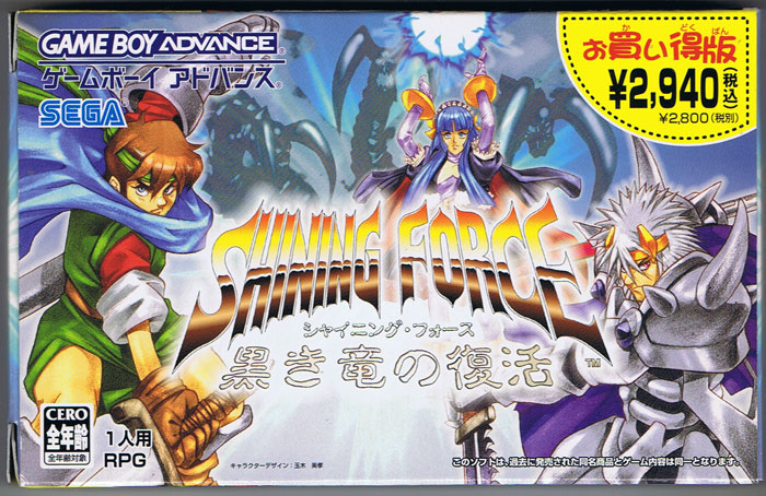 Shining Force (Best) (New)