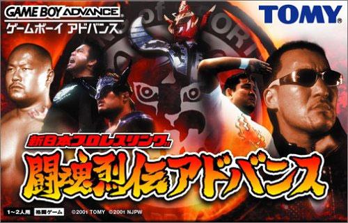New Japan Pro Wrestling Advance