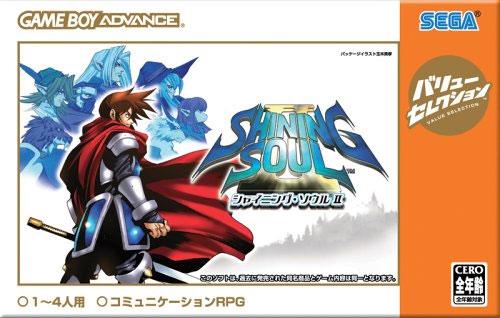 Shining Soul II (Value Selection) (New)