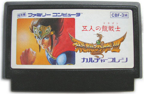Hiryu no Ken III (Cart Only)