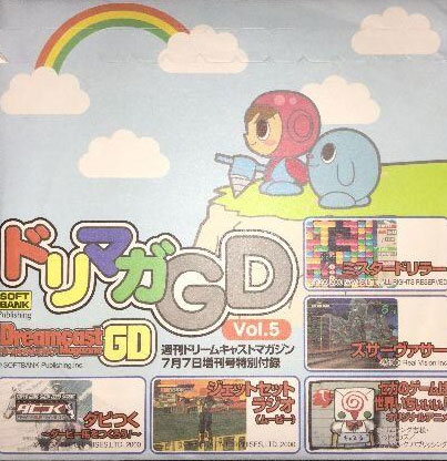 Dreamcast Magazine GD Vol 5 (Disk Only)