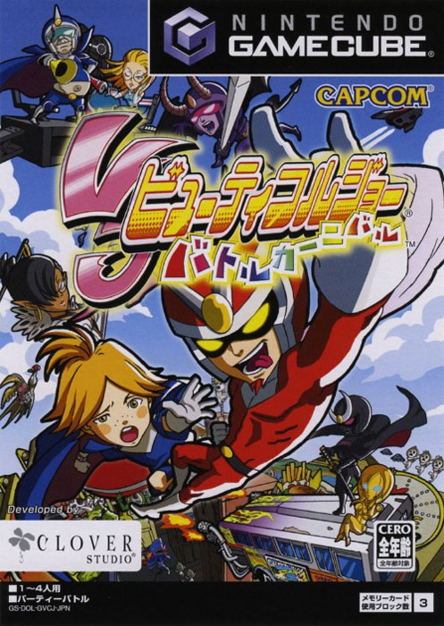 Viewtiful Joe Battle Carnival (New) (Preorder)