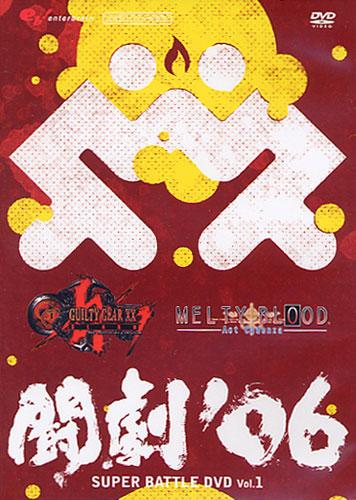 Super Battle DVD 06 Vol 1 Guilty Gear XX Melty Blood