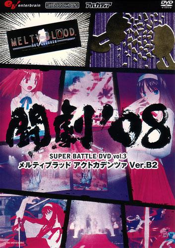 Super Battle DVD 08 Vol 3 Melty Blood