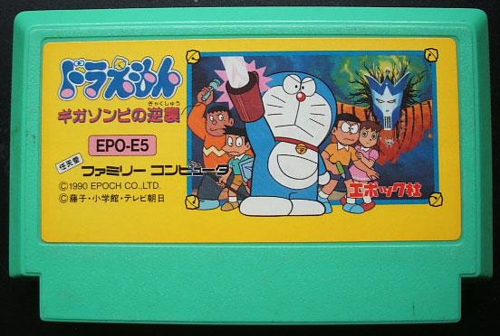 Doraemon Giga Zombie (Cart Only)
