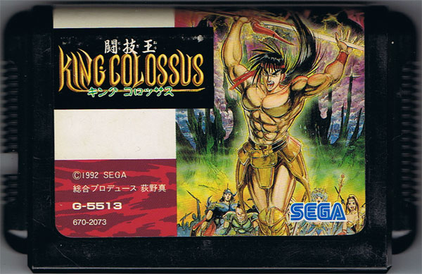 King Colossus (Cart Only)