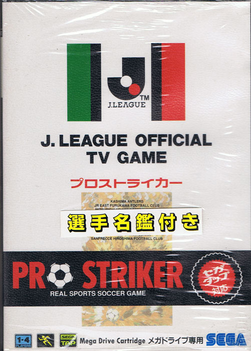 J League Pro Striker (New)