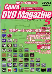 Gpara DVD Magazine Vol.1
