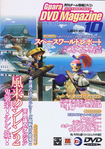 Gpara DVD Magazine Vol 10