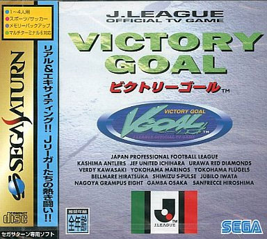 J League Victory Goal